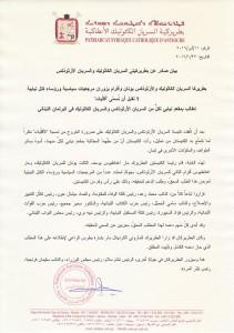 11- بيان إعلامي عن زيارات البطريركين يونان وأفرام